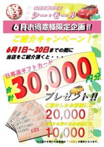 6月お得意様限定イベント企画開催!!