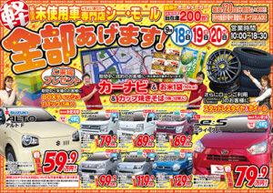 イベント最終日!北見で未使用車買うならシーモール!!